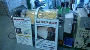 業務用生ごみ処理機