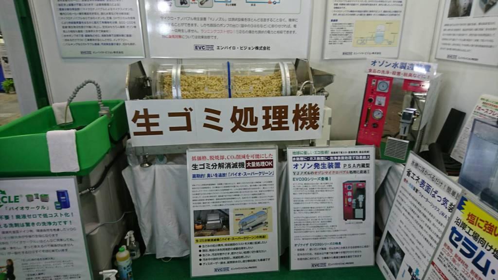 業務用生ごみ処理機のバイオスーパークリーン